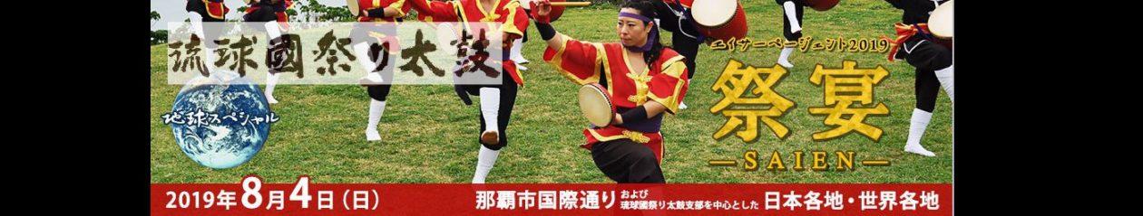 琉球國祭り太鼓 宮崎支部