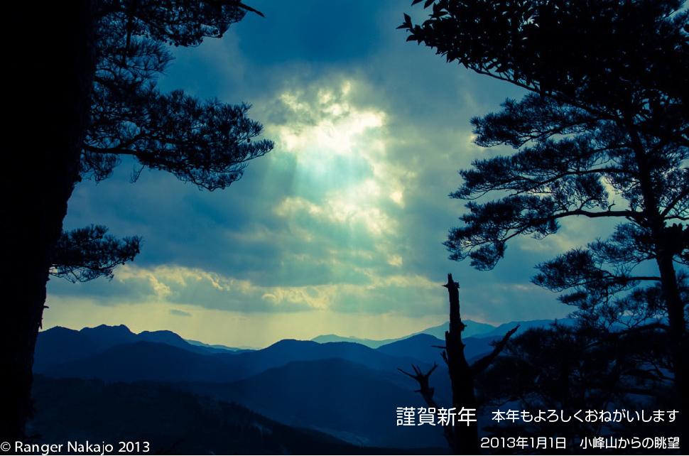 301 小峰山と双石山_A