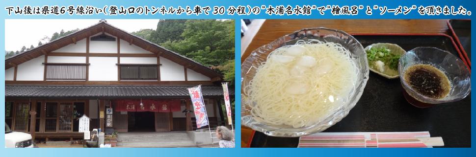 323 傾山-05