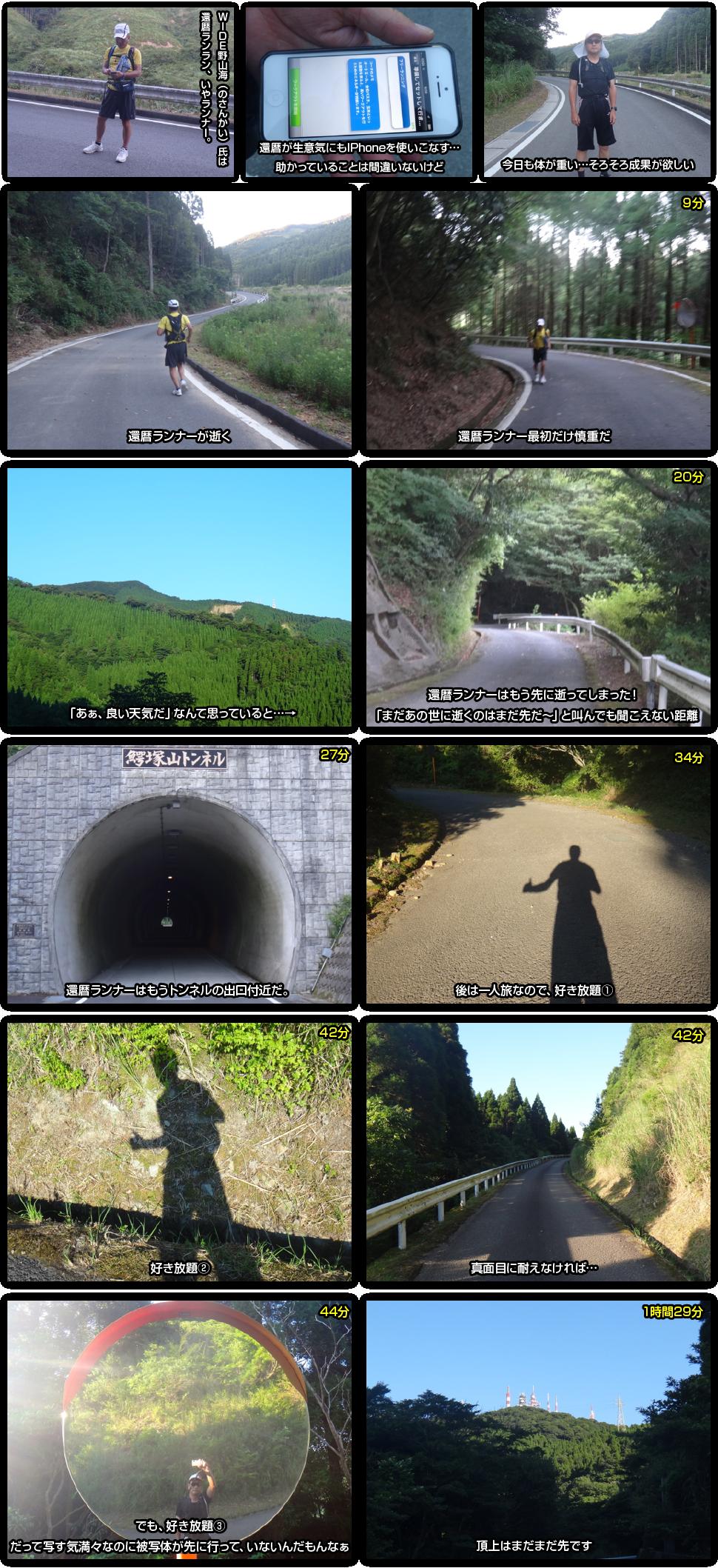 331 鰐塚山 車道コース_B