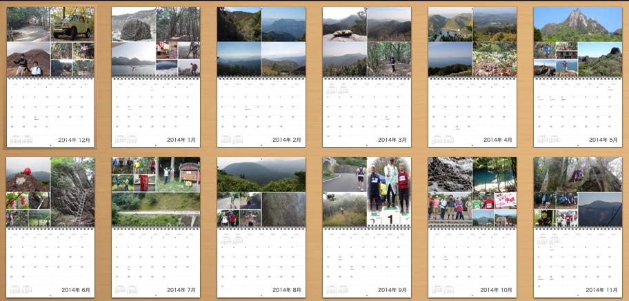 2014カレンダーイメージ