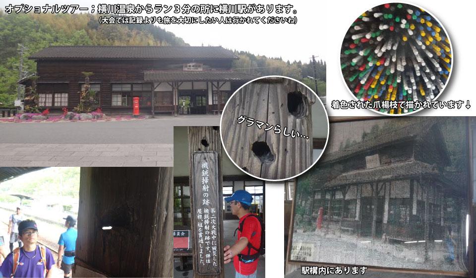 オプションの横川駅