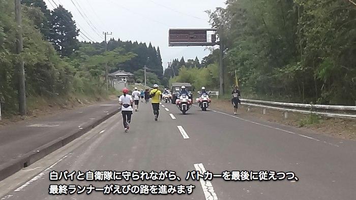 最終ランナー-1