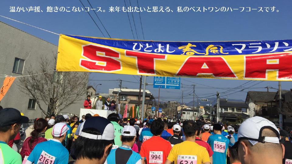 2015ひとよし春風マラソン-01